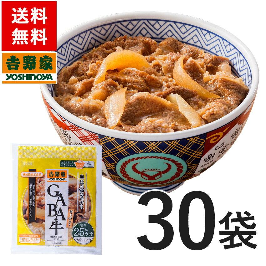 送料無料 吉野家 GABA牛135g×30袋セット(ギャバ入り牛丼の具) 冷凍食品 血圧・塩分が気になる方へ