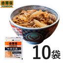 吉野家 冷凍牛丼の具135g×10袋 お試し 簡単 便利 夜食 おつまみ 昼ごはん ストック 時短 働くママ 冷凍食品 お弁当 …