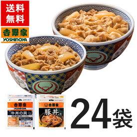 送料無料 吉野家 新牛豚たっぷり食べ比べセット 各12袋ずつ24袋セット【減塩豚丼】