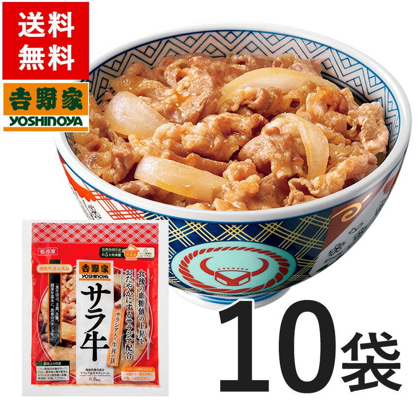 【送料無料】吉野家 牛丼の具 サラ牛135g×10袋セット 冷凍食品 機能性表示食品 血糖値上昇をゆるやかにするサラシア入り牛丼