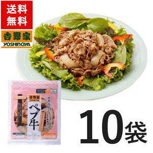 【送料無料】吉野家 ペプ牛135g×10袋セット(ペプチド入り牛丼の具) 冷凍食品