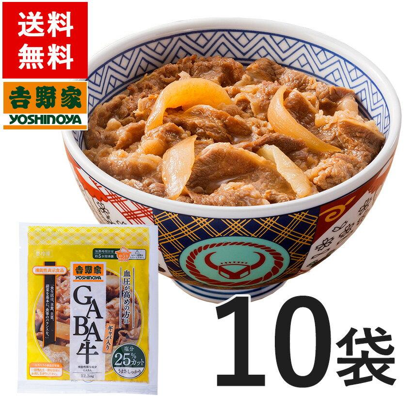【送料無料】吉野家 GABA牛135g×10袋セット(ギャバ入り牛丼の具) 冷凍食品