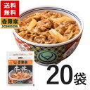吉野家 冷凍牛丼の具120g×20袋セット【冷凍食品】【2019SOY受賞】送料無料