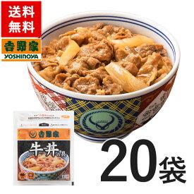 吉野家 冷凍牛丼の具120g×20袋セット【冷凍食品】送料無料