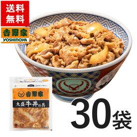 【送料無料】吉野家 冷凍大盛牛丼の具160g×30袋セット