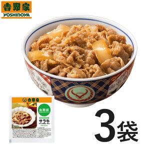 吉野家 ミニサラシア入り牛丼の具 80g×3袋セット 冷凍食品