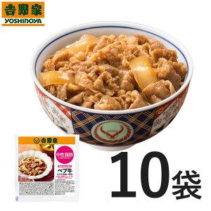 吉野家 ミニペプチド入り牛丼の具 80g×10袋セット 冷凍食品