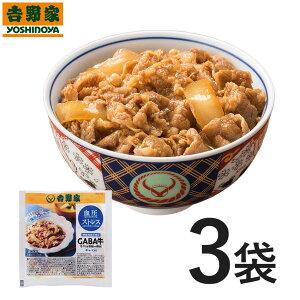 吉野家 ミニGABA牛(ギャバ入り牛丼の具)80g×3袋セット 冷凍食品