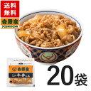 【送料無料】吉野家 冷凍ミニ牛丼の具80g×20袋セット【冷凍食品】