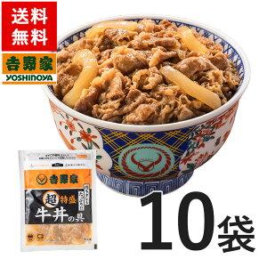 【賞味期限2022年4月の為サービス価格】吉野家 冷凍超特盛牛丼の具290g×10袋