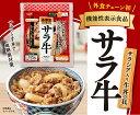 吉野家 サラ牛10袋セット(冷凍)