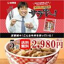 【今だけ送料無料】吉野家 サラ牛5袋セット(冷凍)