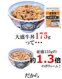 【吉野家冷凍大盛牛丼の具10袋セット】