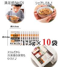 吉野家冷凍大盛牛丼の具175g×10袋セット