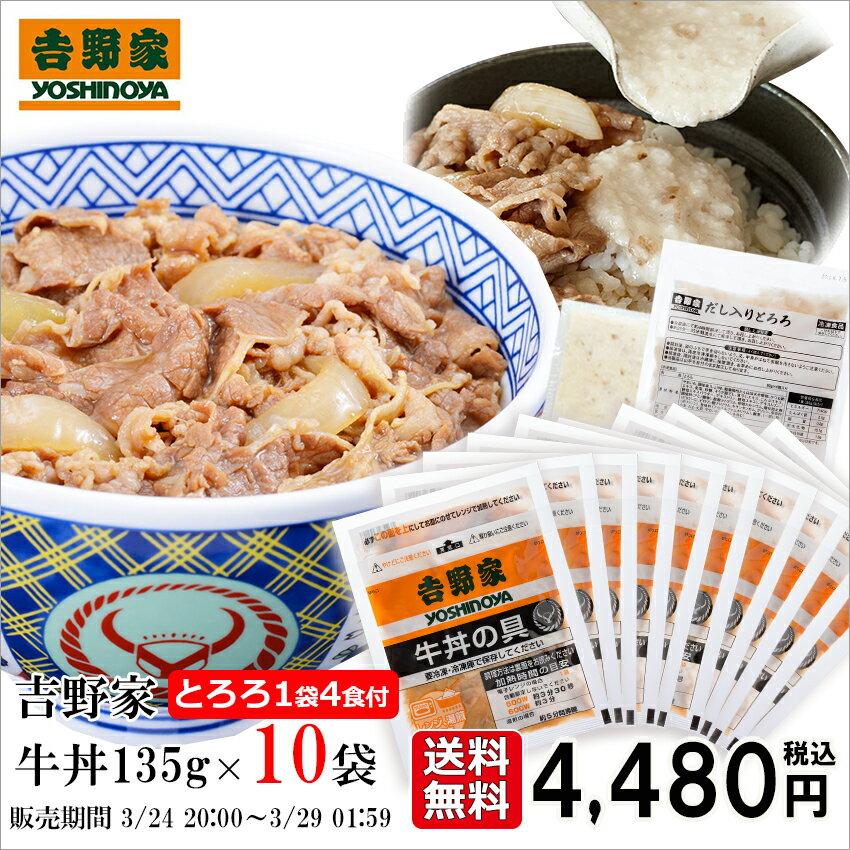 【今ならとろろ付】吉野家 冷凍牛丼の具135g×10袋セット 冷凍食品 送料無料