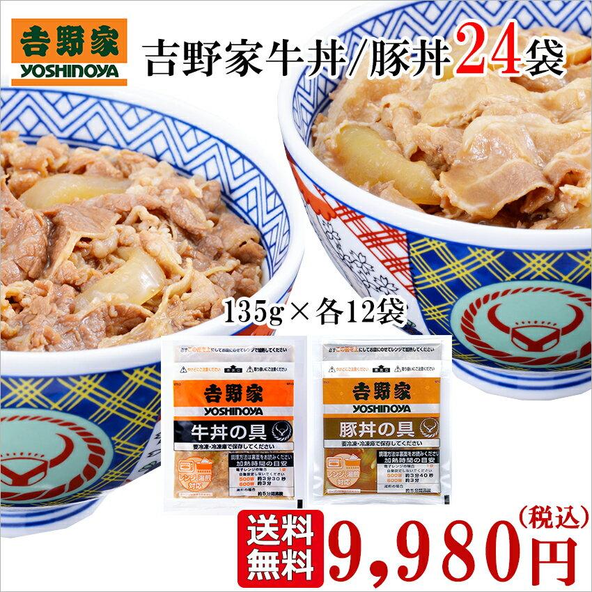 【送料無料】吉野家 まとめて食べ比べセット 牛丼VS豚丼 135g×24袋(各12袋) 冷凍商品