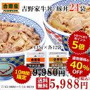 【40%OFF&送料無料】吉野家 まとめて食べ比べセット 牛丼VS豚丼 135g×24袋(各12袋) 冷凍商品