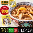 吉野家 GABA牛135g×30袋セット(ギャバ入り牛丼の具) 冷凍食品 血圧・塩分が気になる方へ