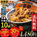 【35%ポイントバック&2セット以上購入で1,000円OFFクーポン】送料無料!吉野家 冷凍牛丼の具135g×10袋セット 冷凍…