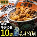 吉野家 冷凍牛丼の具135g×10袋セット 冷凍食品