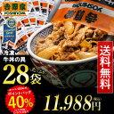 送料無料!吉野家 冷凍牛丼の具135g×28袋 冷凍食品【総合1位獲得】【SOY2017受賞】