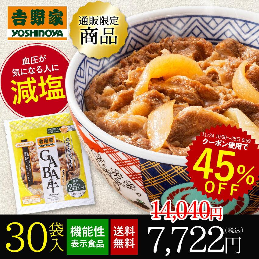 【45%OFFクーポン配布中】吉野家 GABA牛135g×30袋セット(ギャバ入り牛丼の具) 冷凍食品 血圧・塩分が気になる方へ