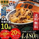 【20%ポイントバック&クーポン1000円】吉野家 冷凍牛丼の具135g×10袋セット 冷凍食品