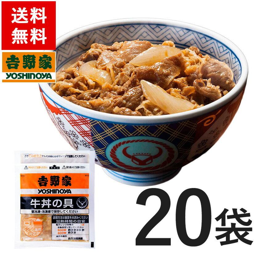 吉野家 冷凍牛丼の具135g×20袋セット【冷凍食品】【2017SOY受賞】