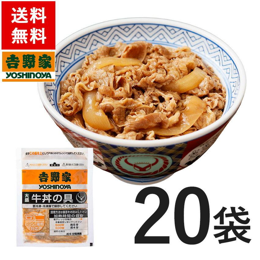 吉野家 冷凍大盛牛丼の具20袋セット【20%ポイントバック 3月22日10:00〜4月5日09:59】