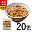 吉野家 冷凍大盛牛丼の具20袋セット【20%ポイントバック 9/5 10:00〜9/19 9:59】