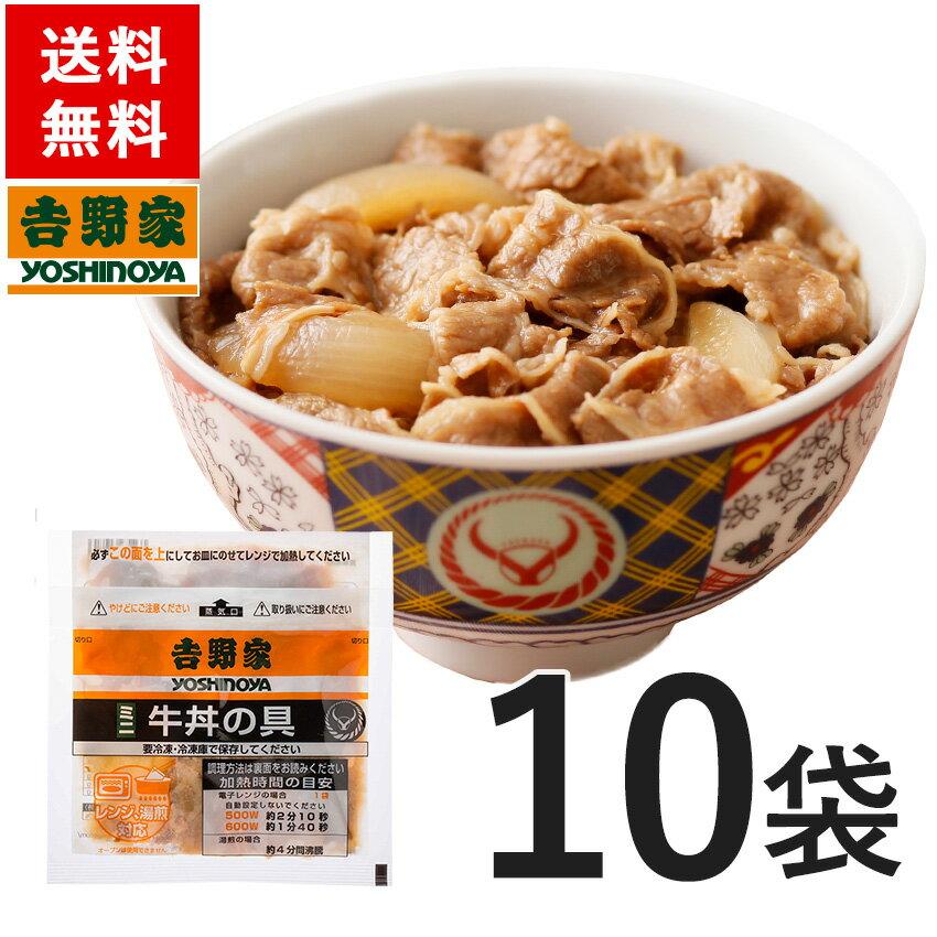 【送料無料】吉野家 冷凍ミニ牛丼の具10袋セット