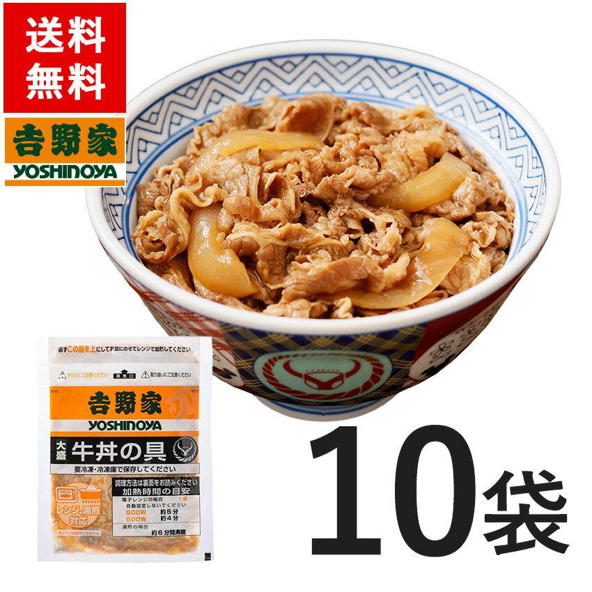 【送料無料】吉野家 冷凍大盛牛丼の具175g×10袋 冷凍食品