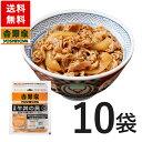 【送料無料】吉野家 大盛牛丼の具175g×10袋 冷凍食品
