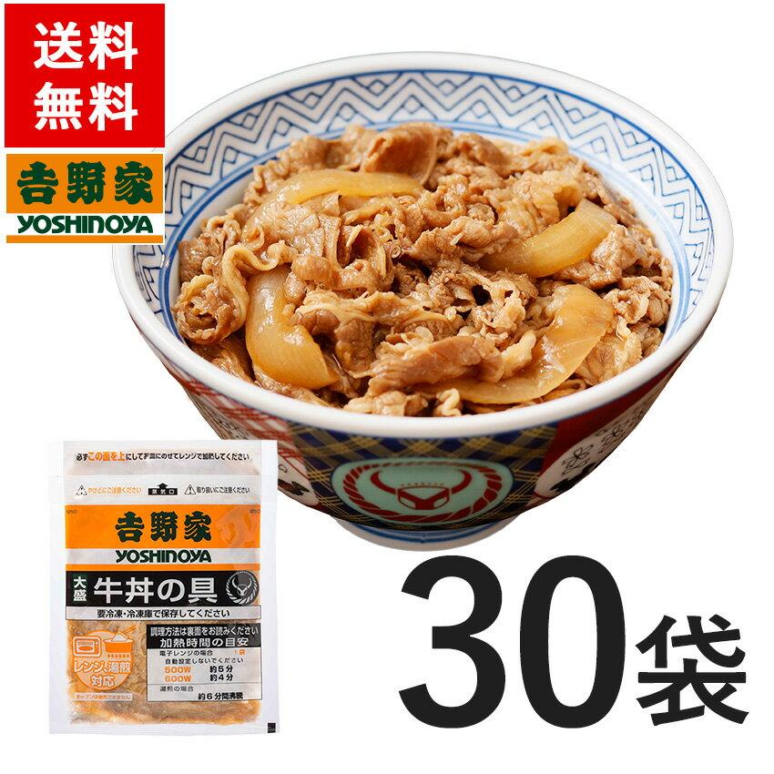 【送料無料】吉野家 冷凍大盛牛丼の具30袋セット【20%ポイントバック 3月22日10:00〜4月5日09:59】