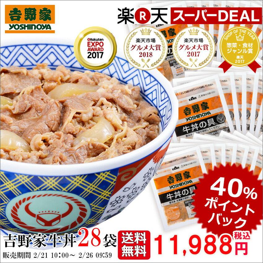 【40%ポイントバック!2/21 10:00〜】送料無料!吉野家 冷凍牛丼の具135g×28袋 冷凍食品【総合1位獲得】