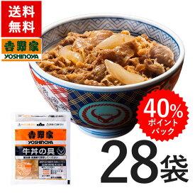 吉野家 冷凍牛丼の具135g×28袋 冷凍食品【総合1位獲得】【40%ポイントバック 9/19 10:00〜9/26 9:59】