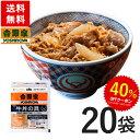 【40%OFFクーポン付&送料無料】吉野家 冷凍牛丼の具135g×20袋セット