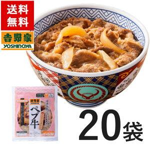【送料無料】吉野家 ペプ牛(ペプチド入り牛丼の具)135g×20袋セット 冷凍食品