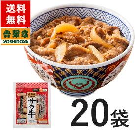 【送料無料】吉野家 サラ牛(サラシア入り牛丼の具)135g×20袋セット 冷凍食品
