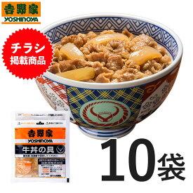 【店舗チラシ掲載商品】吉野家 冷凍牛丼の具135g×10袋セット 冷凍食品【初回限定・おひとり様1セット】