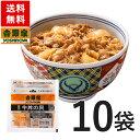 【送料無料】吉野家 冷凍ミニ牛丼の具80g×10袋セット 冷凍食品