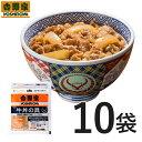 吉野家 冷凍牛丼の具135g×10袋 お試し 簡単 便利 夜食 おつまみ 昼ごはん ストック ...