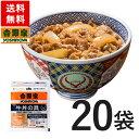 吉野家 冷凍牛丼の具135g×20袋セット【冷凍食品】【2017SOY受賞】送料無料