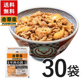 【送料無料】吉野家 冷凍大盛牛丼の具30袋セット