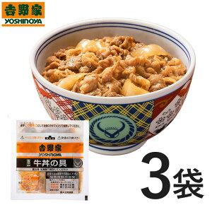 吉野家 冷凍ミニ牛丼の具80g×3袋セット【冷凍食品】【こちらの商品はお一人様おひとつ限りとなります】