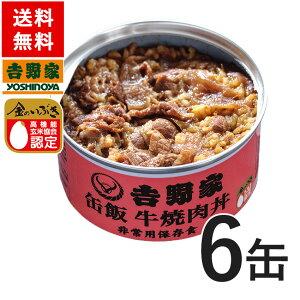吉野家 缶飯牛焼肉丼6缶セット【非常用保存食】【常温配送/冷凍同梱不可】【送料無料】台風や地震の備えに