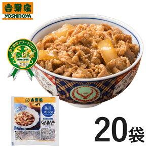 吉野家 ミニGABA牛(ギャバ入り牛丼の具)80g×20袋セット 冷凍食品