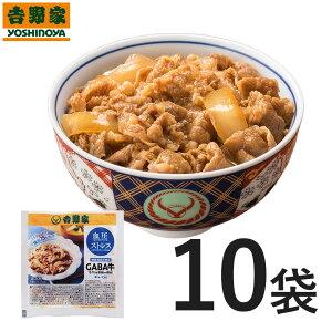 吉野家 ミニGABA牛(ギャバ入り牛丼の具)80g×10袋セット 冷凍食品