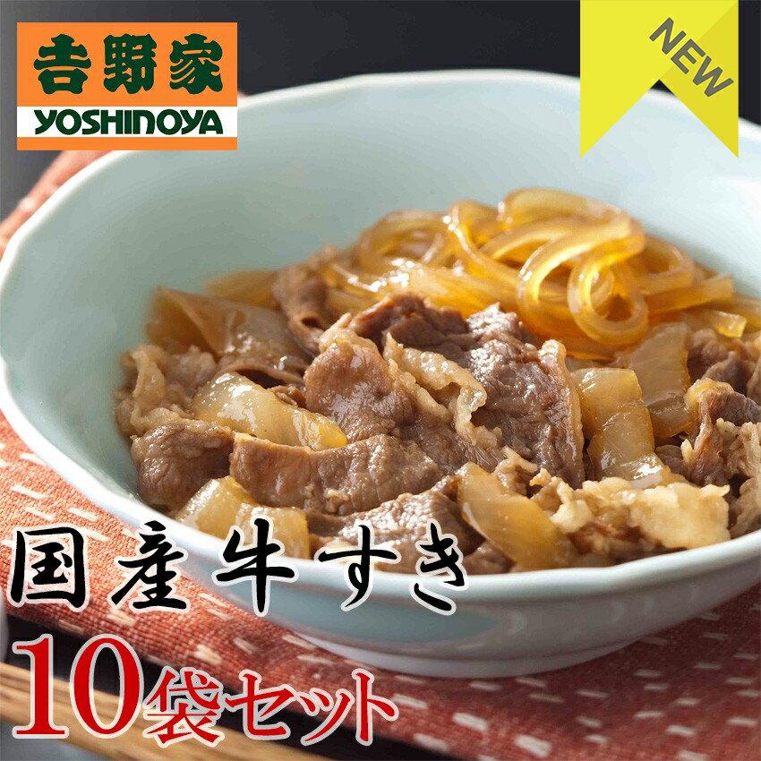 【新商品】吉野家 冷凍国産牛すき焼の具10袋セット