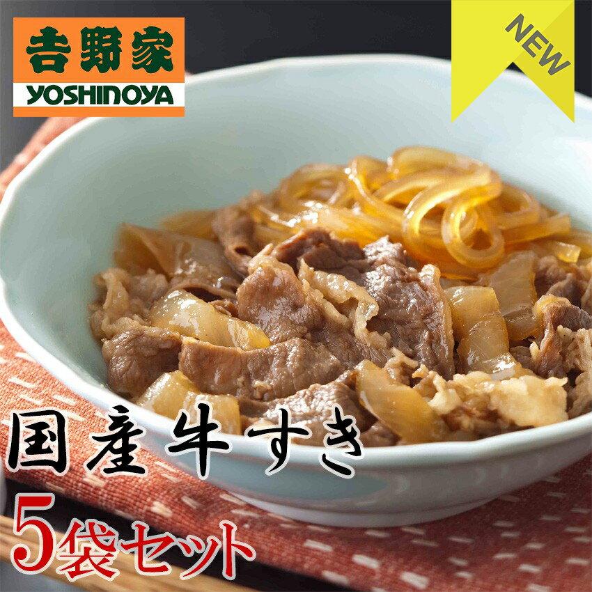 【新商品】吉野家 冷凍国産牛すき焼の具5袋セット